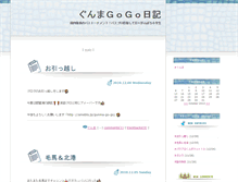 Tablet Preview of gunma.blog.bai.ne.jp